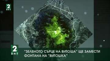 Зеленото сърце на Витоша ще замести фонтана на Витошка