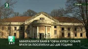 Минералната баня в Овча купел отваря врати за посетители и наука до две години
