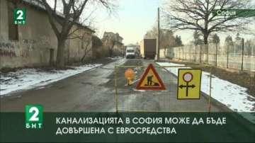 Канализацията в София може да бъде довършена с евросредства