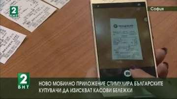 Мобилно приложение стимулира българските купувачи да изискват касови бележки