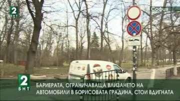 Бариерата срещу влизане на автомобили в Борисовата градина, стои вдигната