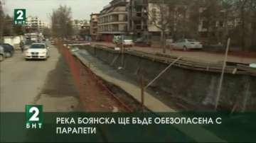 Река Боянска ще бъде обезопасена с парапети