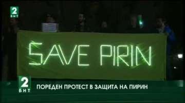 Пореден протест в Пловдив в защита на Пирин