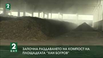 Започна кампанията на Столичната община за раздаване на 10 кг безплатен компост