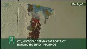 От Чистота премахват боята от паното на Енчо Пиронков в Пловдив
