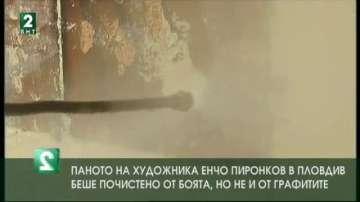 Паното на Енчо Пиронков в Пловдив бе почистено от боята, но не и от графитите