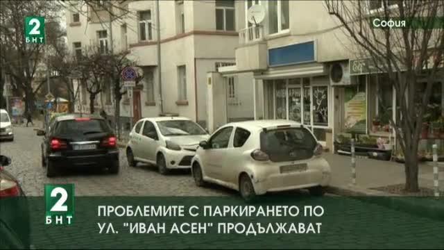 След репортажа, в който ви показахме как автомобили паркират в