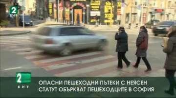 Опасни пешеходни пътеки с неясен статут объркват пешеходците в София