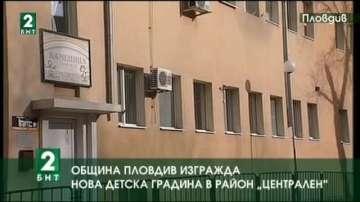 Община Пловдив изгражда нова детска градина в район