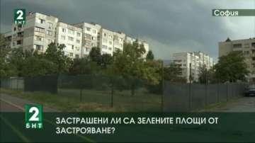 Застрашени ли са зелените площи от застрояване?