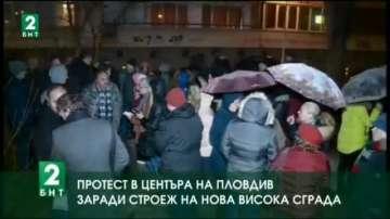 Протест в Пловдив срещу строеж на 18-метрова сграда