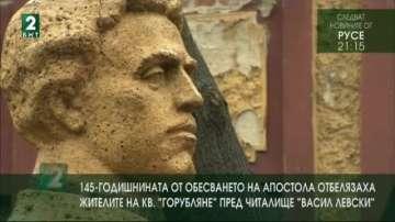 145-ата годишнина от обесването на Апостола отбелязаха жителите на Горубляне