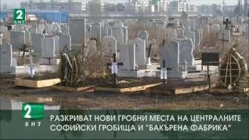 Разкриват нови гробни места на Централните софийски гробища и Бакърена фабрика