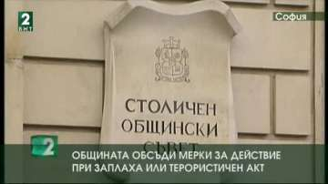 Общината обсъди мерките за действие при заплаха или терористичен акт