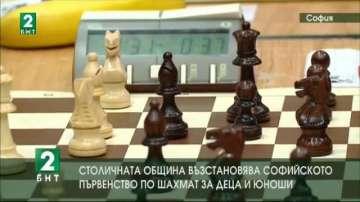 Столичната община възстановява софийското първенство по шахмат за деца и юноши