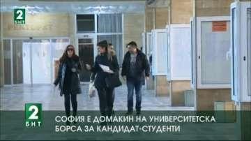 София е домакин на университетска борса за кандидат-студенти