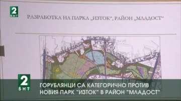 Горублянци са категорично против новия парк Изток в район Младост