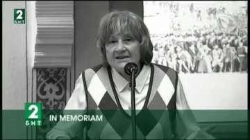 Почина проф. Радка Колева - дългогодишен директор на библиотека Иван Вазов