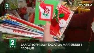 Благотворителен базар на мартеници в Пловдив