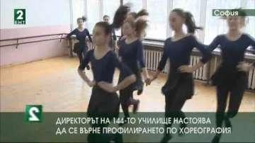 Директорът на 144-то училище настоява да се върне профилирането по хореография