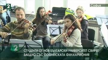 Студенти от Нов български университет свирят заедно със Софийската филхармония