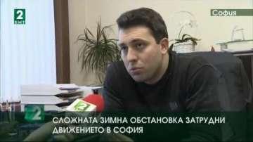 Сложната зимна обстановка затрудни движението в София