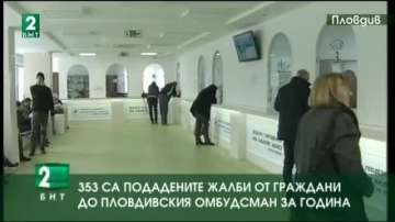353 са подадените жалби от граждани до пловдивския омбудсман за година