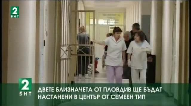 063edc944bf Двете близначета от Пловдив ще бъдат настанени в Център от ...