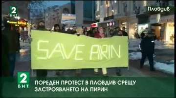 Пореден протест в Пловдив срещу застрояването на Пирин