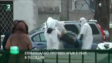 Убиха криминално проявен мъж в Пловдив