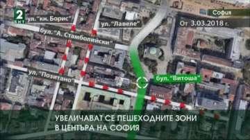 Нови пешеходни зони в София