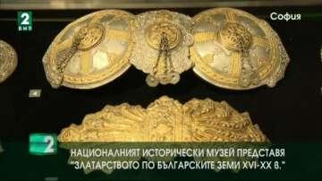 НИМ представя Златарството по българските земи XVI-XX век