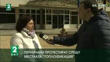 Перничани протестират срещу местната Топлофикация