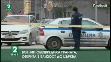 В Пловдив обезвредиха учебна граната