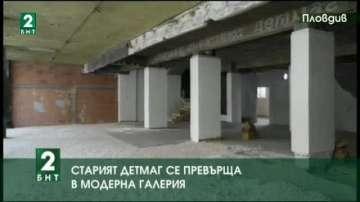 Старият Детмаг в Пловдив се превръща в модерна галерия