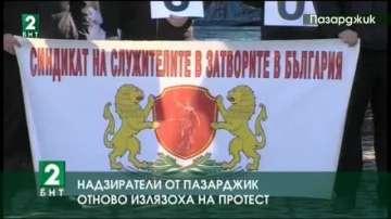 Протест на надзирателите в Пазарджик