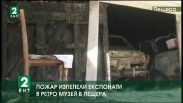 Пожар изпепели експонати в ретро музей в Пещера