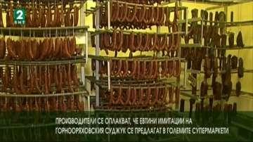 Евтини имитации на Горнооряховския суджук се предлагат в големите супермаркети