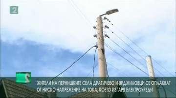 Ниско напрежение изгаря уреди в пернишките села Драгичево и Ярджиловци