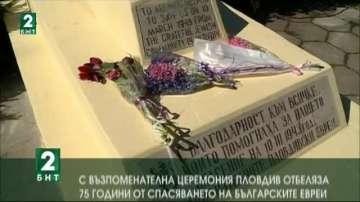 Пловдив отбеляза 75 години от спасяването на българските евреи