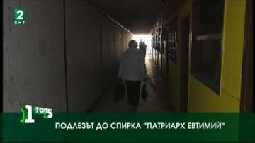 Топ 5 на най-трудните за преминаване подлези във Варна