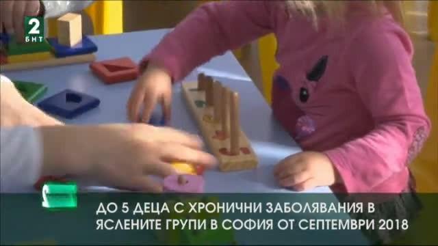 В София ще приемат до 5 деца с хронични заболявания в яслени групи (видео)