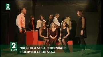 Яворов и Лора оживяват в поетичен спектакъл