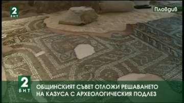Общинският съвет в Пловдив отложи решаването на казуса с Археологическия подлез