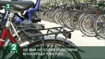Ще има ли София обществени велосипеди това лято