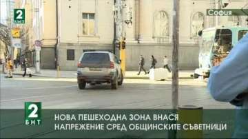Спорове в Общинския съвет в София заради новата пешеходна зона по бул. Витоша