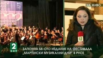 Започна 58-ото издание на фестивала Мартенски музикални дни в Русе