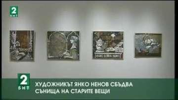 Художникът Янко Ненов сбъдва сънища на старите вещи