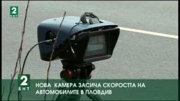 Нова лазерна мобилна камера засича скоростта на автомобилите в Пловдив