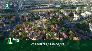 Топ 5 на предпочитаните места за сватбена фотосесия в Пловдив и региона